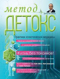 Ниш Джоши - Метод «Детокс». Практики холистической медицины