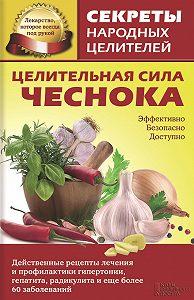 Ольга Кузьмина -Целительная сила чеснока