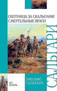 Эмилио Сальгари - Охотница за скальпами. Смертельные враги (сборник)