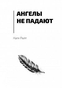 Катя Райт -Ангелы не падают