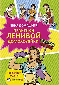 Инна Домашняя -Практики ленивой домохозяйки