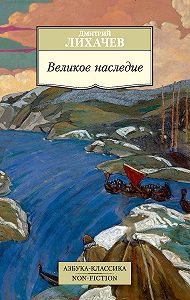 Дмитрий Лихачев -Великое наследие
