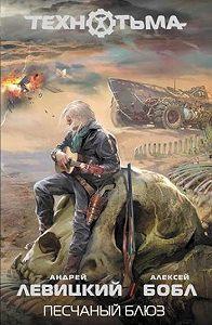 Андрей Левицкий -Песчаный блюз