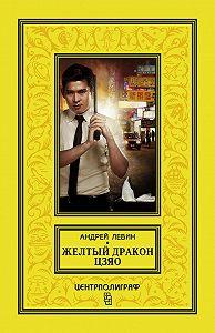 Андрей Левин -Желтый дракон Цзяо