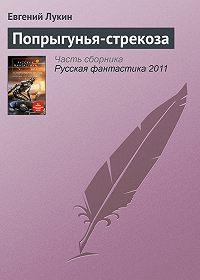 Евгений Лукин - Попрыгунья-стрекоза