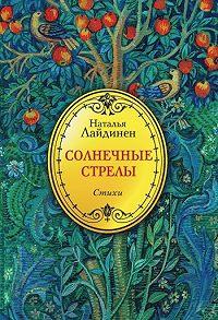 Наталья Валерьевна Лайдинен -Солнечные стрелы