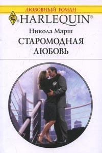 Никола Марш - Старомодная любовь
