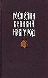 Николай Гейнце -Судные дни Великого Новгорода