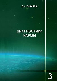 Сергей Лазарев -Диагностика кармы. Книга 3. Любовь