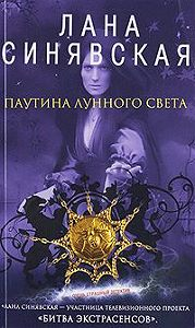 Лана Синявская - Паутина лунного света