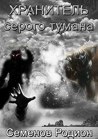 Семенов Сергеевич -Хранитель серого тумана