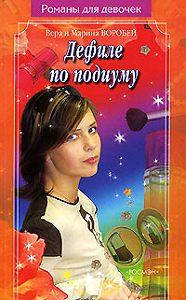 Вера и Марина Воробей -Дефиле по подиуму