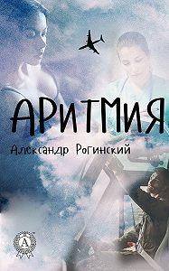 Александр Рогинский -Аритмия