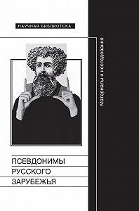 Сборник статей -Псевдонимы русского зарубежья. Материалы и исследования