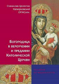 Станислав Целестин Напюрковский -Богородица в вероучении и предании Католической Церкви. Пособие по мариологии