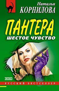 Наталья Корнилова -Шестое чувство