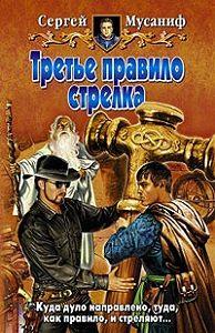 Сергей  Мусаниф -Третье правило стрелка