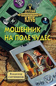 Владимир Сотников -Мошенник на Поле Чудес