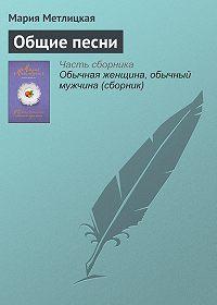 Мария Метлицкая -Общие песни