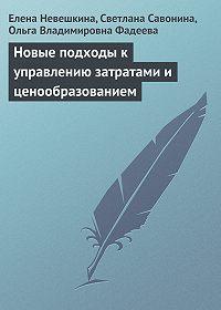 Елена Владимировна Невешкина -Новые подходы к управлению затратами и ценообразованием