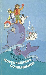 Виталий Коржиков -Солнышкин плывёт а Антарктиду