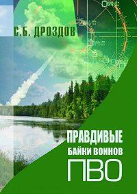 Сергей Дроздов -Правдивые байки воинов ПВО