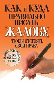 Вера Надеждина -Как и куда правильно писать жалобу, чтобы отстоять свои права