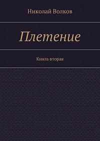 Николай Волков -Плетение. Книга вторая