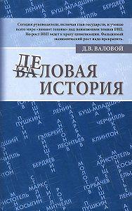 Дмитрий Валовой -Деловая история