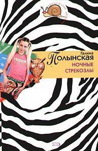 Галина Полынская -Ночные стрекозлы