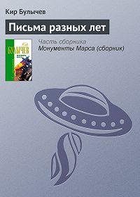 Кир Булычев - Письма разных лет