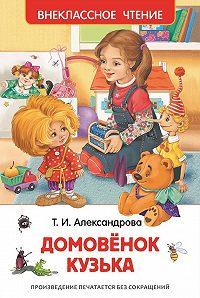 Татьяна  Александрова -Домовёнок Кузька