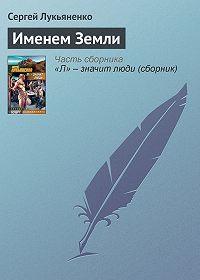 Сергей Лукьяненко -Именем Земли
