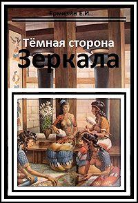 Евгений Ермизин -Тёмная сторона зеркала. Повесть из прошлого