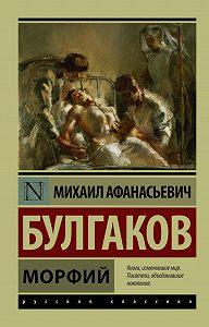Михаил Булгаков -Морфий (сборник)