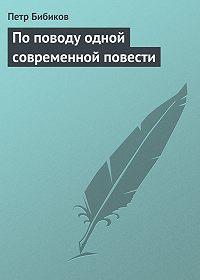 Петр Бибиков -По поводу одной современной повести