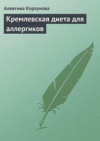 Алевтина Корзунова -Кремлевская диета для аллергиков