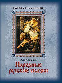 Александр Афанасьев -Народные русские сказки
