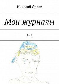 Николай Орлов -Мои журналы.1—8