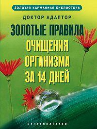 Доктор Адаптор -Золотые правила очищения организма за 14 дней