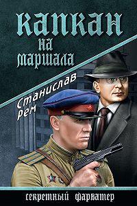 Станислав Рем -Капкан на маршала