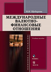 Н. Н. Щебарова - Международные валютно-финансовые отношения