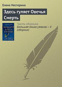 Елена Нестерина -Здесь гуляет Овечья Смерть