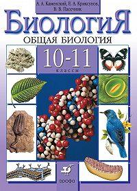Владимир Пасечник -Биология. Общая биология. 10–11 классы