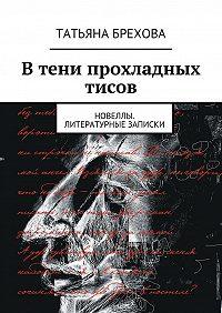 Татьяна Брехова -Втени прохладных тисов