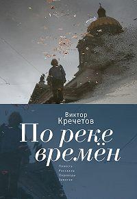 Виктор Николаевич Кречетов -По реке времен (сборник)