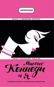 Клинт Хилл -Миссис Кеннеди и я