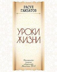 Расул Гамзатов, Расул Гамзатов - Уроки жизни