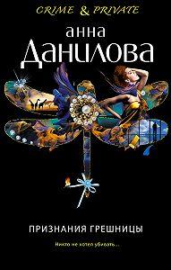 Анна Данилова -Признания грешницы