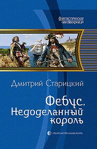 Дмитрий Старицкий -Фебус. Недоделанный король